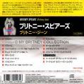 Britneyjeanjapanese2015reissueback